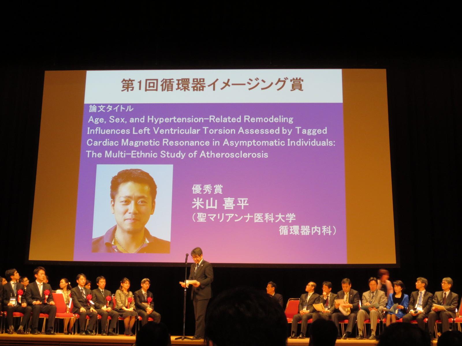 日本循環器学会 第1回循環器イメージング賞 優秀賞 受賞